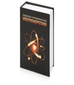Часы в виде книги «Традиционные и нетрадиционные виды электроэнергетики» фото