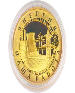 *Медаль «Энергия» фото