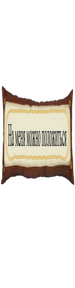 Подушка «На меня можно положиться» фото