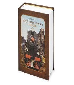 Часы в виде книги «Железные дороги России» фото