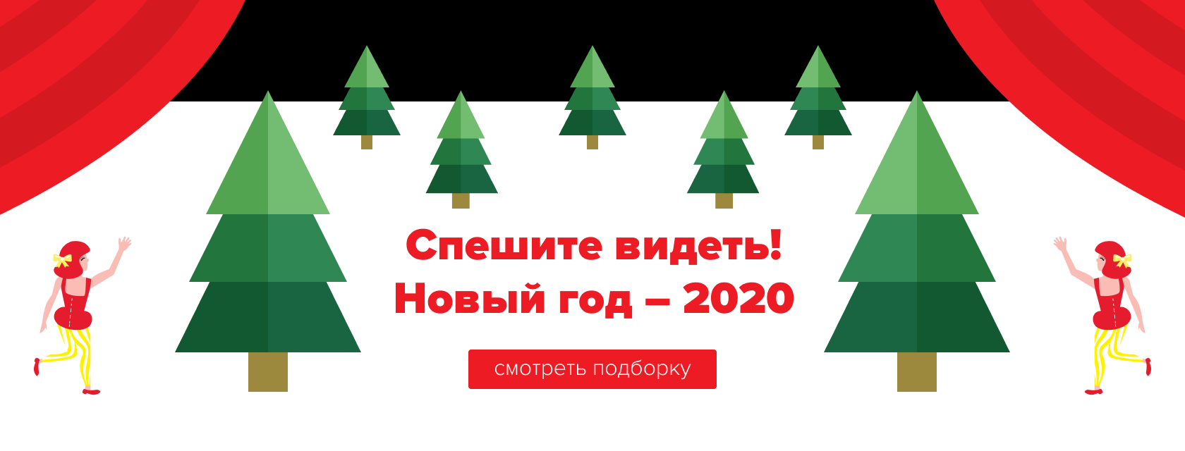 Новогодние товары 2020