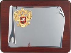 Плакетка наградная с гербом России Служу Отечеству, серый, коричневый фото