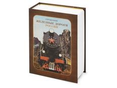 Часы в виде книги Железные дороги России, коричневый фото
