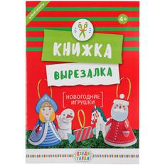 Книжка-вырезалка «Новогодние игрушки», разноцветная фото