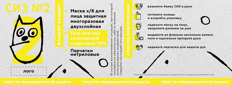 Набор подарочный СИЗ #2: маска черная, антисептик, перчатки черные, упаковано в жестяную банку, черный/ желтый фото
