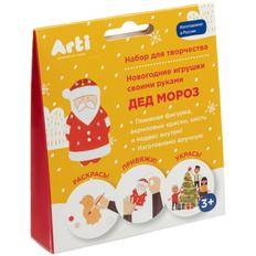 Набор для творчества Arti «Новогодние игрушки. Дед Мороз», желтый фото
