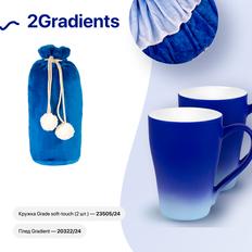 Набор подарочный 2Gradients: плед, 2 кружки, чехол, синий фото