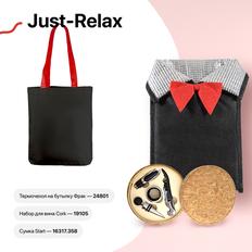 Набор подарочный Just-Relax: термочехол на бутылку, набор для вина, сумка фото