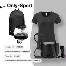 Набор подарочный Only-Sport: футболка женская, набор Sport Up со скакалкой, портативная bluetooth-колонка, рюкзак, черный фото