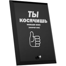 Награда с юмором «Косячишь», чёрная фото