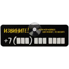 Табличка для номера телефона «Извините!», чёрная фото