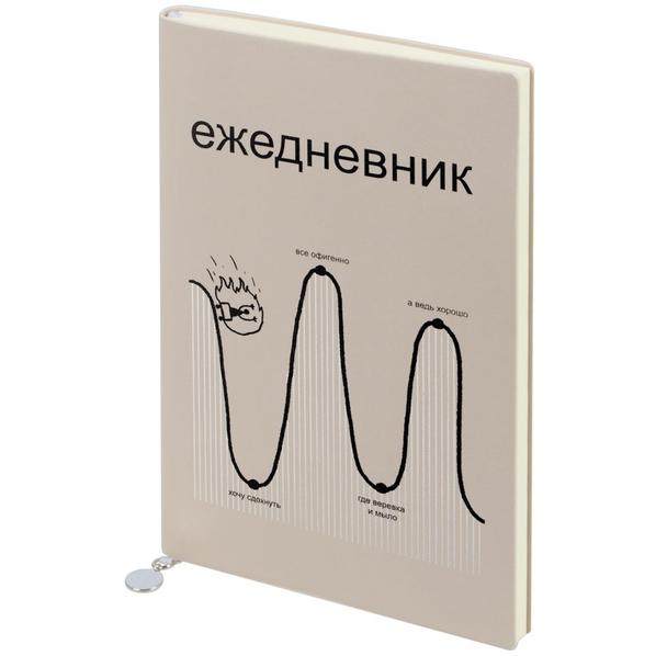 Ежедневник недатированный «Все плохо» А5, бежевый - фото № 1