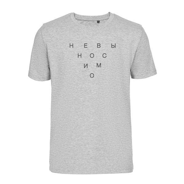 Футболка «Невыносимо» Shirt Story, серый меланж - фото № 1