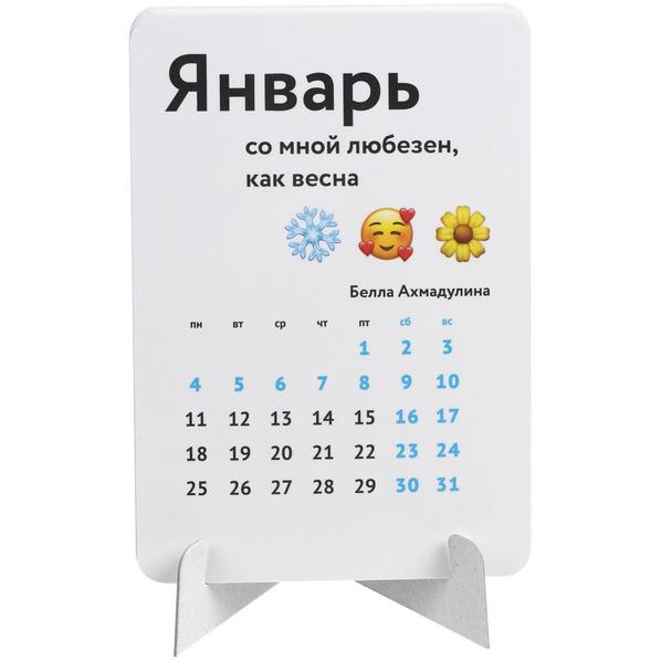 Календарь на подставке «Поэзия жизни», 2021 г., белый - фото № 1