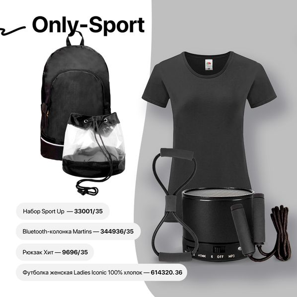 Набор подарочный Only-Sport: футболка женская, набор Sport Up со скакалкой, портативная bluetooth-колонка, рюкзак, черный - фото № 1