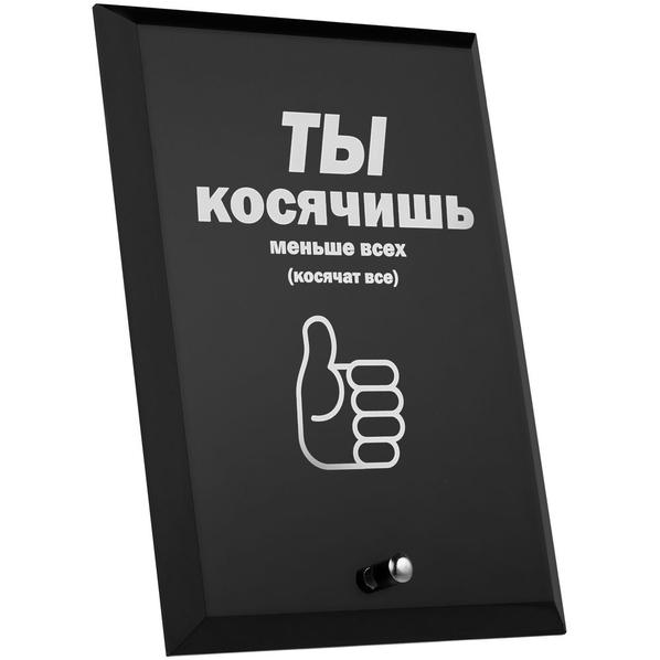 Награда с юмором «Косячишь», чёрная