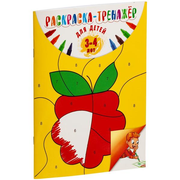 Раскраска-тренажер для детей 3-4 лет купить оптом с ...