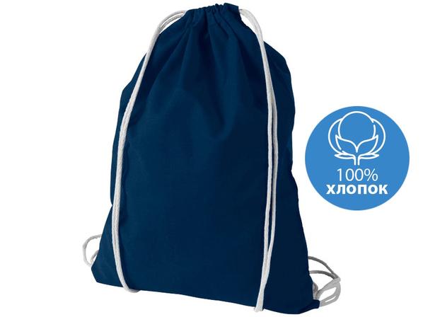 Рюкзак хлопковый Oregon, темно-синий - фото № 1