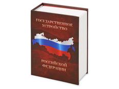 Часы в виде книги Государственное устройство Российской Федерации, бордовый, коричневый фото
