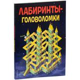 Книга-антистресс «Лабиринты-головоломки» фото