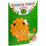 Раскраска-тренажер для детей 5-6 лет фото