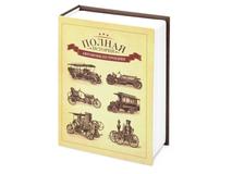 Часы в виде книги Полная история автомобилестроения, коричневый, бежевый фото