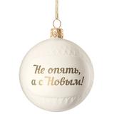 Елочный шар Всем Новый год, с надписью Не опять, а с Новым! фото