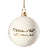 Елочный шар Всем Новый год, с надписью Совершенных свершений!, белый фото