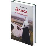 Ежедневник недатированный Алиса в Забайкалье, зеленый фото