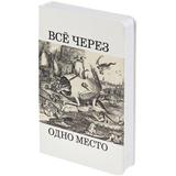 Ежедневник «Через одно место», недатированный, белый фото