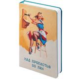 Ежедневник Над пропастью во лжи, недатированный, голубой с рисунком фото