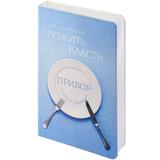 Ежедневник Как правильно ложить..., недатированный, голубой с рисунком фото