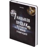 Ежедневник «Семь навыков продаж», 336 стр., черный фото