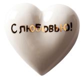 Фарфоровое сердце С любовью! фото