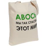 Холщовая сумка «Авось мы спасем этот мир» фото