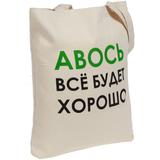 Холщовая сумка «Авось все будет хорошо» фото