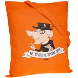 Холщовая сумка Не тратьте время зря, оранжевая фото