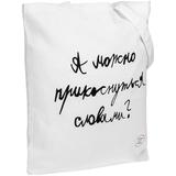 Холщовая сумка «Прикоснуться словами», белая фото