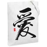 Холщовая сумка «Вечные ценности. Любовь», молочно-белая фото