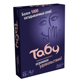 Игра настольная «Табу», фиолетовая фото
