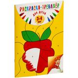 Раскраска-тренажер для детей 3-4 лет фото