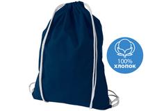 Рюкзак хлопковый Oregon, темно-синий фото
