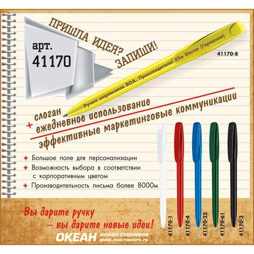 Ручка шариковая BOA, зеленый фото