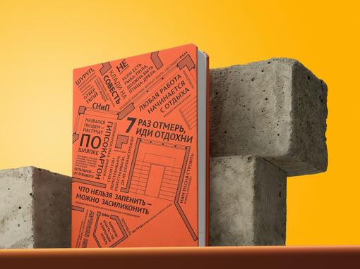 Ежедневник Words Building, недатированный, оранжевый фото