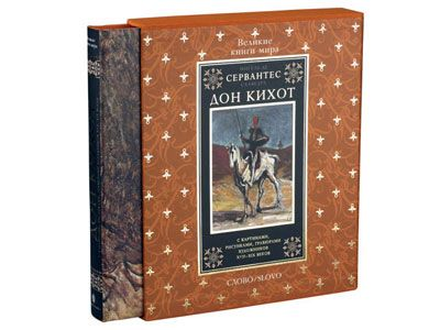 Книга Дон Кихот, коричневый фото