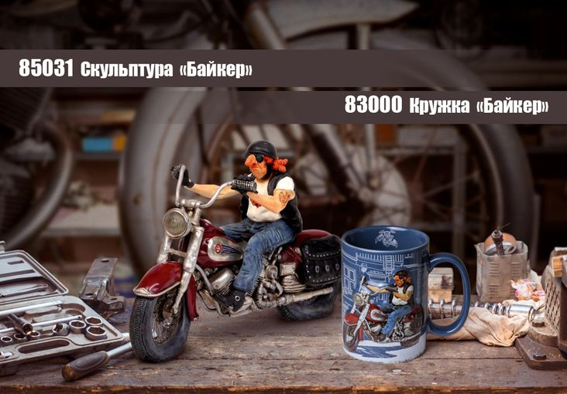 "Кружка ""Байкер"" фото"