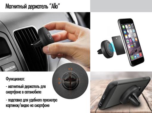 Набор: автомобильное зарядное устройство Slam + флешка Vostok 8 Гб + магнитный держатель Allo, soft touch, синий фото