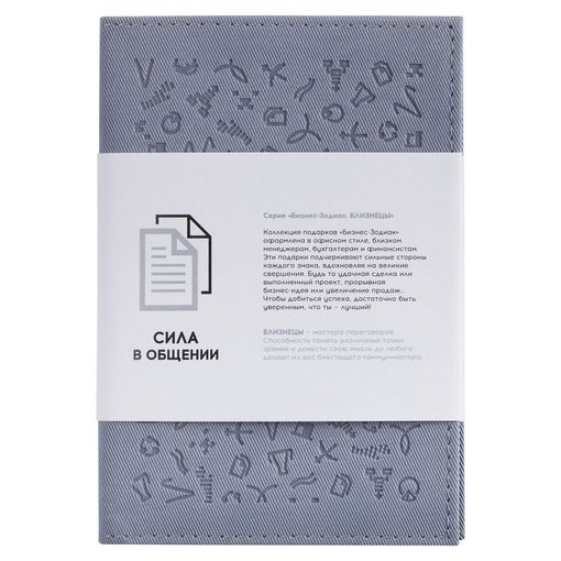 Обложка для автодокументов Бизнес-зодиак. Близнецы фото