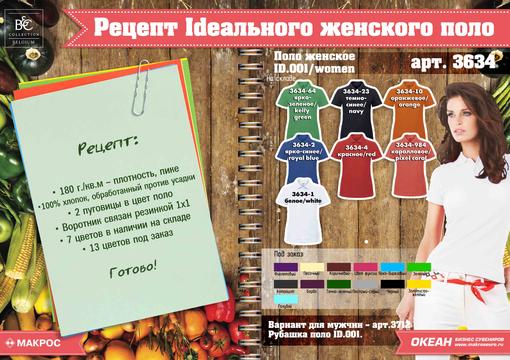 Поло женское ID.001/women, красное/red фото