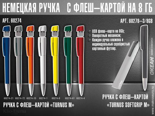 Ручка с флеш-картой USB 8GB TURNUSsoftgrip M, черный фото